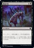 最後の死/Final Death (THB)