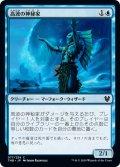高波の神秘家/Towering-Wave Mystic (THB)