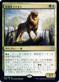 青銅皮ライオン/Bronzehide Lion (THB)