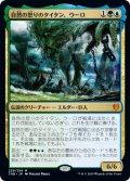 自然の怒りのタイタン、ウーロ/Uro, Titan of Nature's Wrath (THB)