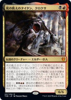 画像1: 死の飢えのタイタン、クロクサ/Kroxa, Titan of Death's Hunger (THB)