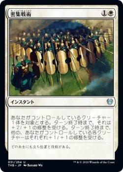 画像1: 密集戦術/Phalanx Tactics (THB)《Foil》