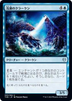 画像1: 浅瀬のクラーケン/Shoal Kraken (THB)《Foil》