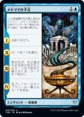 メドマイの予言/Medomai's Prophecy (THB)