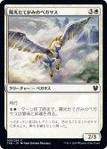 陽光たてがみのペガサス/Sunmane Pegasus (THB)