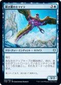 瞬き翼のキマイラ/Shimmerwing Chimera (THB)