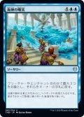 海神の嘲笑/Sea God's Scorn (THB)