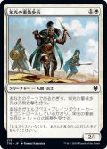 栄光の重装歩兵/Sunlit Hoplite (THB)