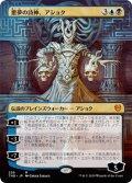 悪夢の詩神、アショク/Ashiok, Nightmare Muse (THB)【拡張アート枠】