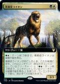 青銅皮ライオン/Bronzehide Lion (THB)【拡張アート枠】《Foil》