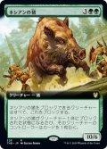 ネシアンの猪/Nessian Boar (THB)【拡張アート枠】