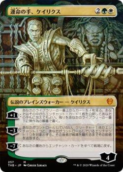 画像1: 運命の手、ケイリクス/Calix, Destiny's Hand (THB)【拡張アート枠】《Foil》
