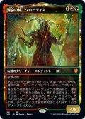 運命の神、クローティス/Klothys, God of Destiny (THB)【ショーケース・フレーム】