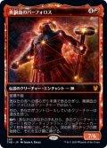 青銅血のパーフォロス/Purphoros, Bronze-Blooded (THB)【ショーケース・フレーム】