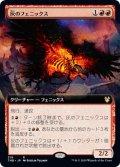 灰のフェニックス/Phoenix of Ash (THB)【拡張アート枠】《Foil》