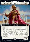 アクロスの古参兵、タラニカ/Taranika, Akroan Veteran (THB)【拡張アート枠】
