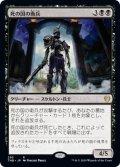 死の国の衛兵/Underworld Sentinel (THB)