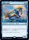 波破りの海馬/Wavebreak Hippocamp (Prerelease Card)