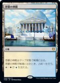 啓蒙の神殿/Temple of Enlightenment (Prerelease Card)
