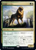 青銅皮ライオン/Bronzehide Lion (Prerelease Card)