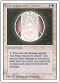 緑の防御円/Circle of Protection: Green (2ED)