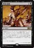 軍団の最期/Legion's End (Prerelease Card)
