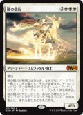 暁の騎兵/Cavalier of Dawn (Prerelease Card)