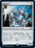 結晶の巨人/Crystalline Giant (IKO)