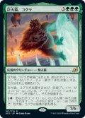 巨大猿、コグラ/Kogla, the Titan Ape (IKO)