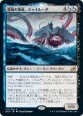 深海の破滅、ジャイルーダ/Gyruda, Doom of Depths (IKO)