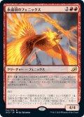 永遠羽のフェニックス/Everquill Phoenix (IKO)