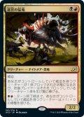 迷宮の猛竜/Labyrinth Raptor (IKO)