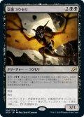 哀歌コウモリ/Dirge Bat (IKO)