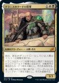 ドラニスのクードロ将軍/General Kudro of Drannith (IKO)