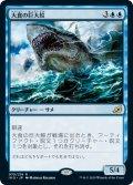 大食の巨大鮫/Voracious Greatshark (IKO)
