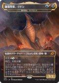 翼竜怪獣、ラドン/Rodan, Titan of Winged Fury (IKO)