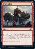 怪物の兵器化/Weaponize the Monsters (IKO)