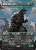 原始の王者、ゴジラ/Godzilla, Primeval Champion (IKO)