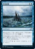 不吉な海/Ominous Seas (IKO)