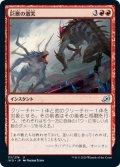 巨獣の激突/Clash of Titans (IKO)