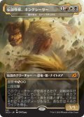 伝説怪獣、キングシーサー/King Caesar, Awoken Titan (IKO)