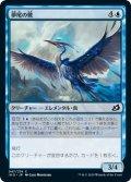 夢尾の鷺/Dreamtail Heron (IKO)
