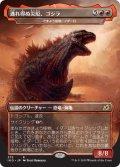 逃れ得ぬ災厄、ゴジラ/Godzilla, Doom Inevitable (IKO)