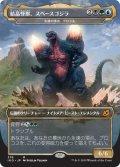 結晶怪獣、スペースゴジラ/Bio-Quartz Spacegodzilla (IKO)