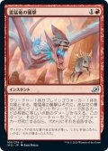 雷猛竜の襲撃/Blitz of the Thunder-Raptor (IKO)