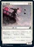 罠の戦術家/Snare Tactician (IKO)