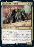 ドラニスのクードロ将軍/General Kudro of Drannith (IKO)《Foil》