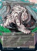 幼獣守り/Cubwarden (IKO)【ショーケース・フレーム】