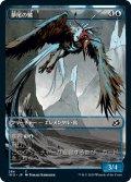 夢尾の鷺/Dreamtail Heron (IKO)【ショーケース・フレーム】