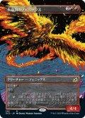 永遠羽のフェニックス/Everquill Phoenix (IKO)【ショーケース・フレーム】
